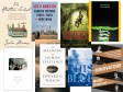 Covers of the eight books by Harvardians on the 2014 National Book Award long list